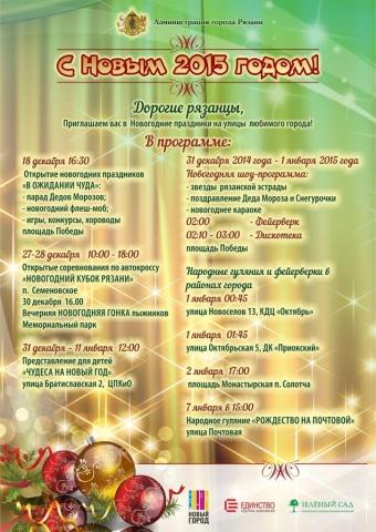План мероприятия празднованию нового года