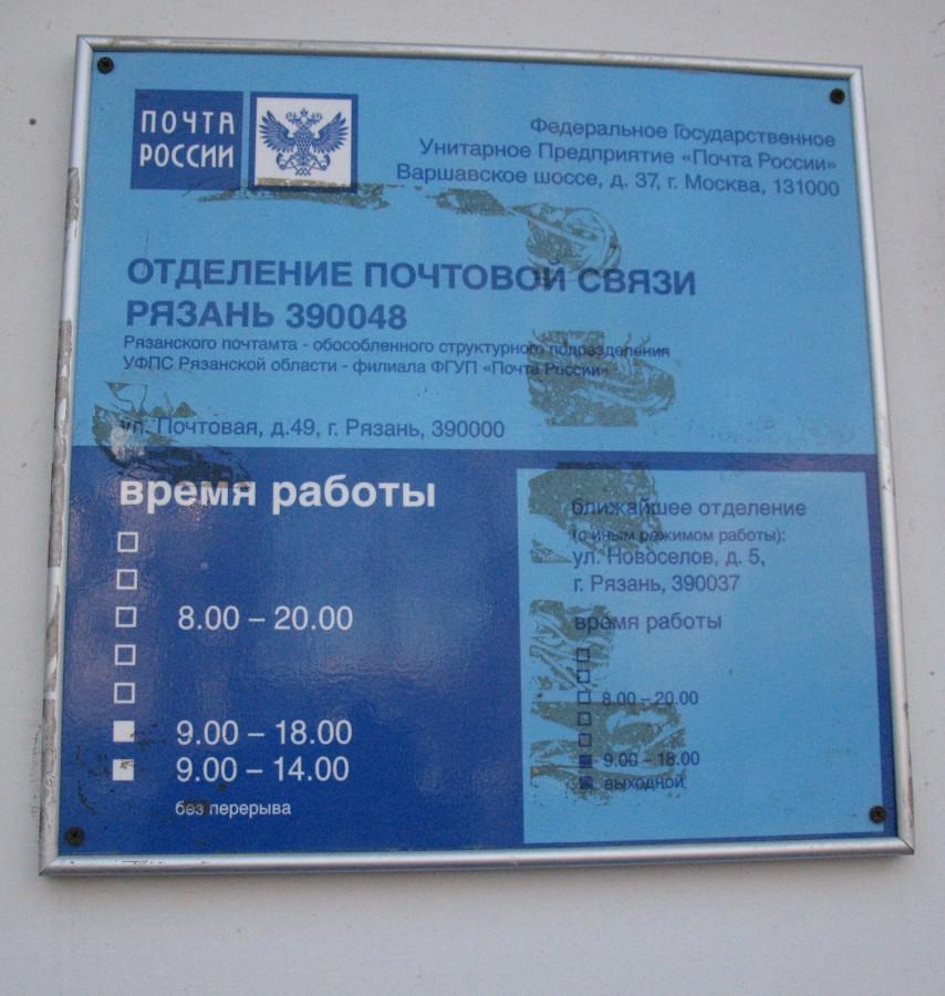 график работы почты екатеринбург титова