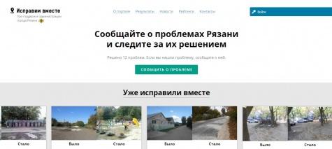 Власти Рязани запустили интернет-портал для жалоб жителей «Исправим вместе» 1_2603