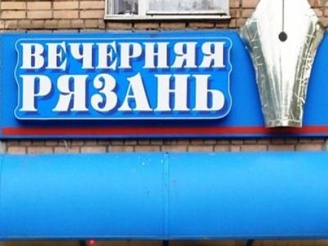 СКР: «Вечерняя Рязань» компенсировала моральный вред, нанесенный следователю Бочкареву 1_2792