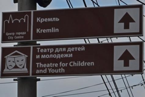 На улицах Рязани появились туристические указатели на двух языках