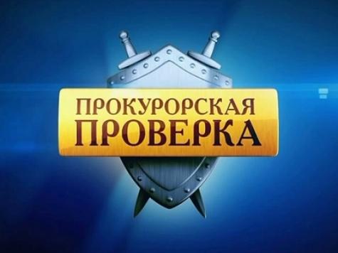 Информация о перечислении средств Гарантийного фонда Рязанской области в лопнувший «Мастер-банк проверяется - прокуратура
