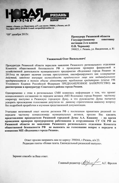 Руководство рязанского «Водоканала» не желает раскрывать финансовые результаты своей работы Frolov_5