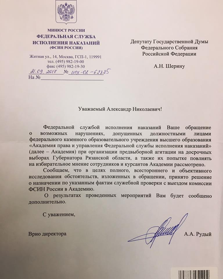 исключено, ответ на обращение из фсин россии фото куртку-бомбер своими руками